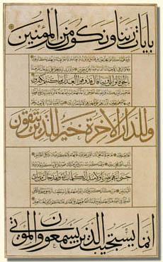Ahmed Karahisari - En'am suresinden bir sayfa, 27-36 ayetleri - www.turkosfer.com