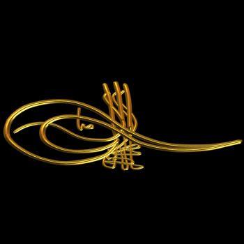 Sultan III.Mehmed'in Tuğrası - www.turkosfer.com