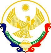 Dağıstan Resmi Arması - www.turkosfer.com