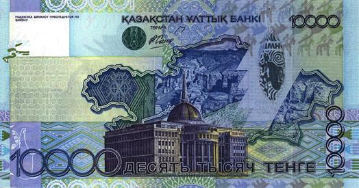 Kazakistan Parası (Tenge) Arka Taraf - www.turkosfer.com